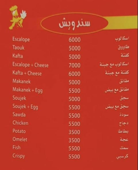 Photo 62663 on date 5 November 2019 - Snack Hammoudi Restaurant - Zuqaq Al-Blat, Lebanon