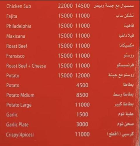 Photo 62664 on date 5 November 2019 - Snack Hammoudi Restaurant - Zuqaq Al-Blat, Lebanon