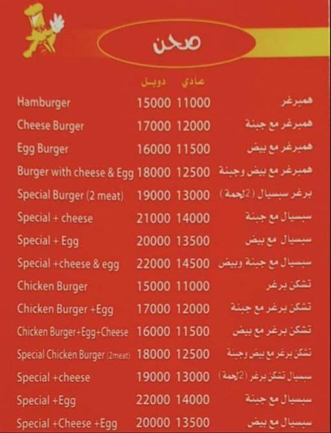Photo 62665 on date 5 November 2019 - Snack Hammoudi Restaurant - Zuqaq Al-Blat, Lebanon