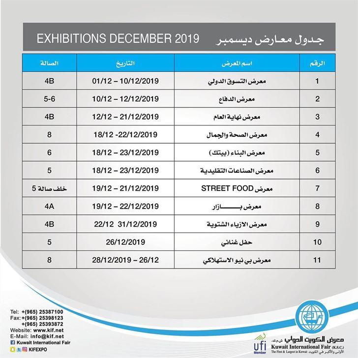 جدول معارض شهر ديسمبر 2019 في معرض الكويت الدولي