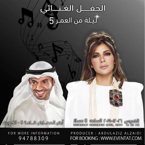 تفاصيل حفلة أصالة ومطرف المطرف في الكويت يوم 26 ديسمبر 2019