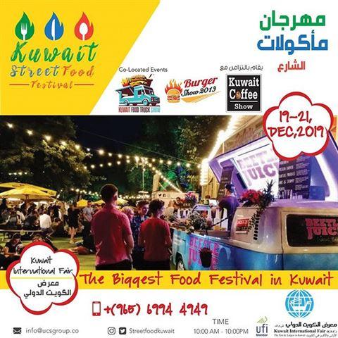 نشاطات وفعاليات في الكويت خلال شهر ديسمبر 2019