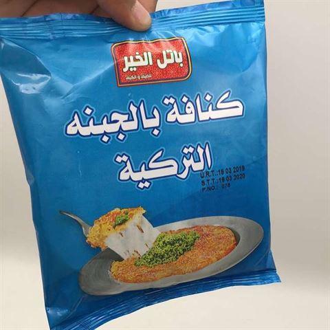 الصورة 63974 بتاريخ 18 ديسمبر 2019 - شركة باتل الخير - فرع غرب أبو فطيرة (أسواق القرين) - الكويت