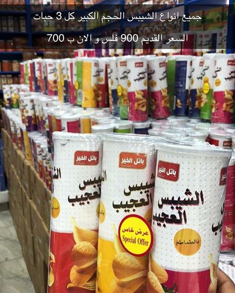 الصورة 63977 بتاريخ 18 ديسمبر 2019 - شركة باتل الخير - فرع غرب أبو فطيرة (أسواق القرين) - الكويت