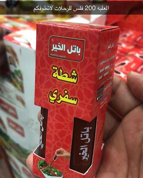 الصورة 63979 بتاريخ 18 ديسمبر 2019 - شركة باتل الخير - فرع غرب أبو فطيرة (أسواق القرين) - الكويت