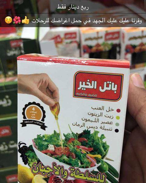 الصورة 63980 بتاريخ 18 ديسمبر 2019 - شركة باتل الخير - فرع غرب أبو فطيرة (أسواق القرين) - الكويت