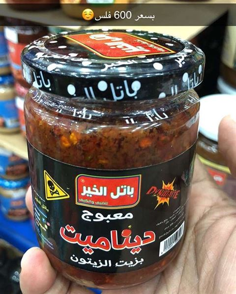 الصورة 63981 بتاريخ 18 ديسمبر 2019 - شركة باتل الخير - فرع الشويخ - الكويت