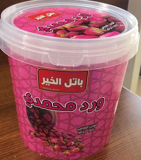 الصورة 63982 بتاريخ 18 ديسمبر 2019 - شركة باتل الخير - فرع غرب أبو فطيرة (أسواق القرين) - الكويت