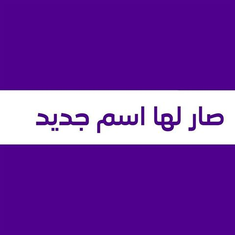 شركة فيفا VIVA للاتصالات في الكويت تغير اسمها الى stc