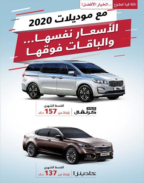 """كيا المطوَّع تطلق حملة """"مع موديلات كيا 2020 ... الأسعار نفسها والباقات فوقها"""""""