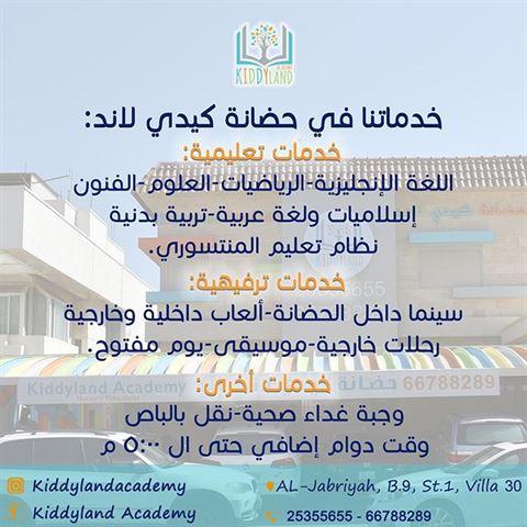 الصورة 64602 بتاريخ 29 ديسمبر 2019 - حضانة كيدي لاند اكاديمي - الجابرية، الكويت