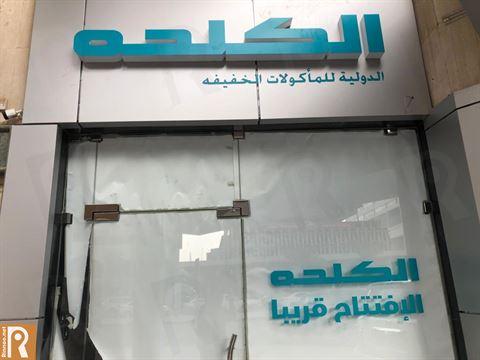 افتتاع فرع جديد لمطعم الكلحه قريبا بجانب بورصة الكويت