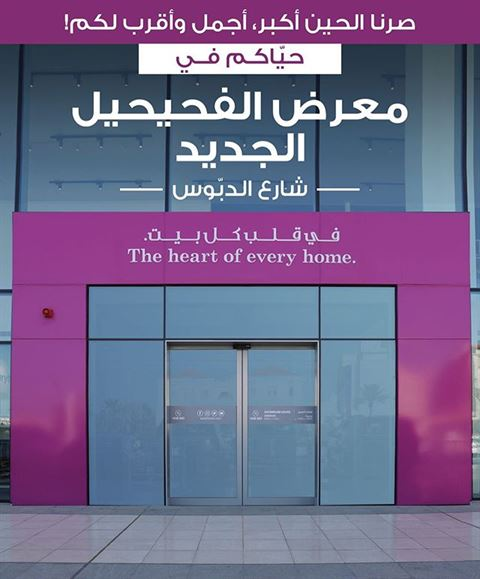 Safat Home Fahaheel New Branch is Now Open