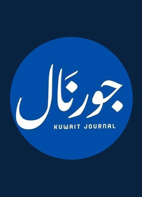 اصدار كويت جورنال - صحيفة الكترونية يومية في الكويت