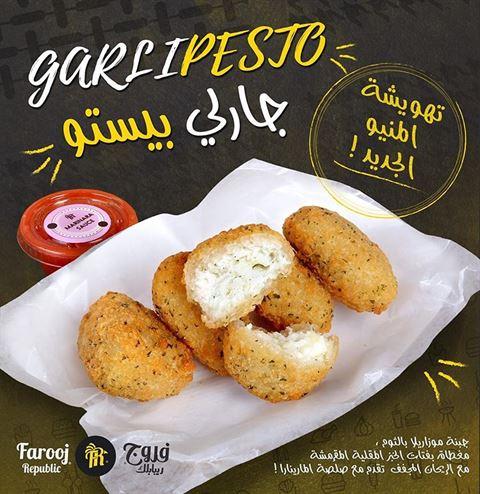 المنيو الجديد من مطعم فروج ريبابلك في الكويت