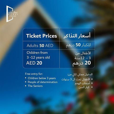أسعار تذاكر الدخول إلى برواز دبي في دبي - الإمارات