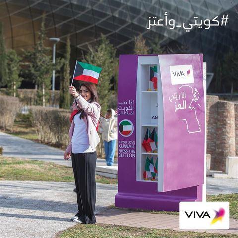 الصورة 57212 بتاريخ 2 أبريل 2019 - stc - شركة الاتصالات الكويتية