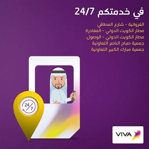 الصورة 57215 بتاريخ 2 أبريل 2019 - stc - شركة الاتصالات الكويتية