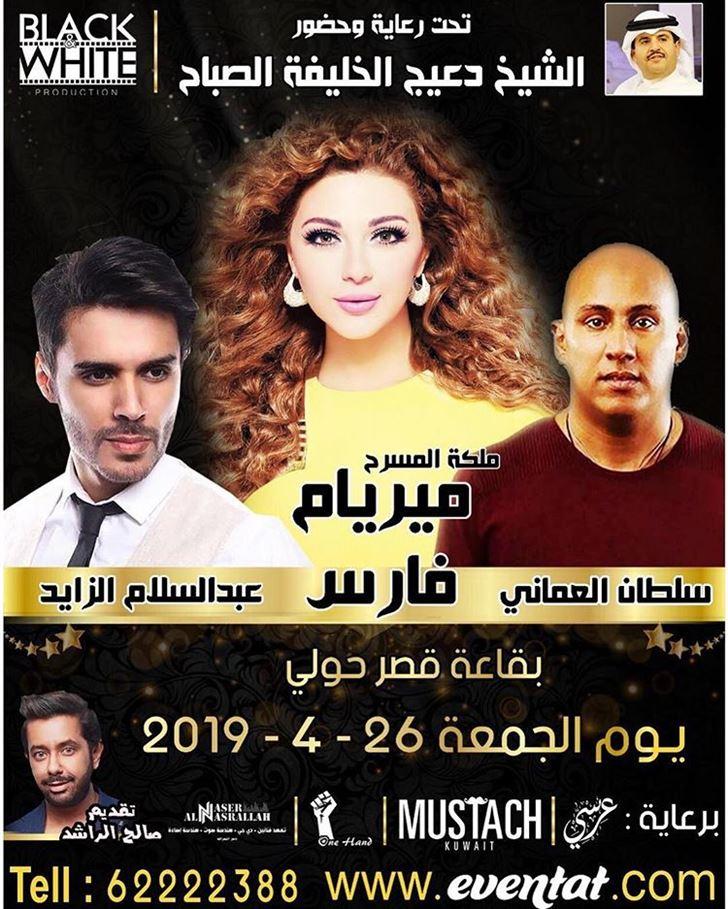 تفاصيل حفلة النجمة ميريام فارس في الكويت يوم 26 أبريل 2019