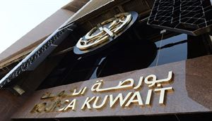 سوق الكويت للأوراق المالية - أفضل مكان للاستثمار
