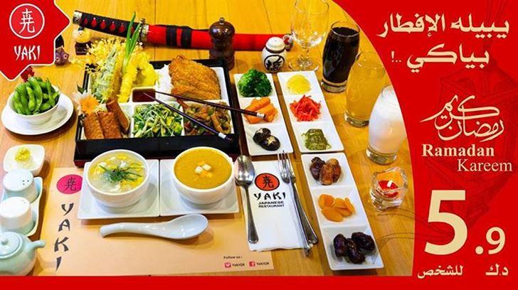 عرض إفطار مطعم ياكي الياباني لشهر رمضان 2019
