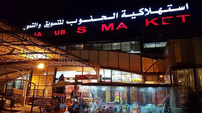 Al-Janoub Supermarket - Tyre (Jal Al-Baher) Branch