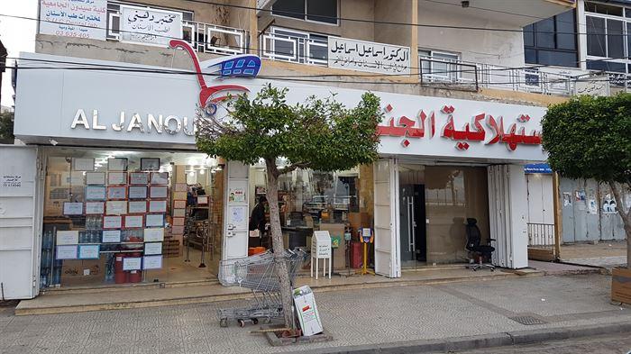 Al-Janoub Supermarket - Tyre (Bohsali) Branch