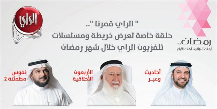 جدول برامج ومسلسلات تلفزيون الراي الكويتي خلال رمضان 2019
