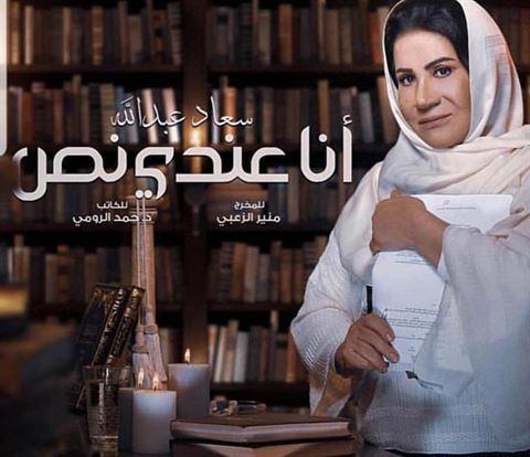 """قصة وأبطال مسلسل """"أنا عندي نَص"""" للنجمة سعاد عبدالله"""
