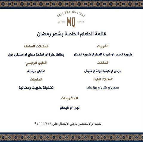 """قائمة إفطار مقهى """"مجنون قهوة"""" خلال رمضان 2019"""