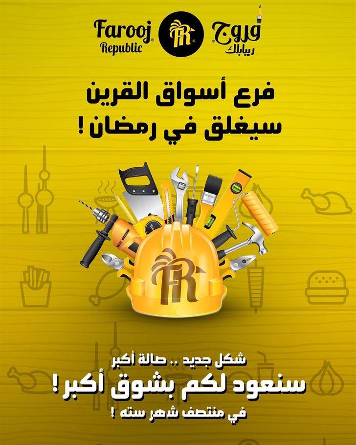 فرع فروج ريبابلك أسواق القرين مغلق خلال رمضان 2019