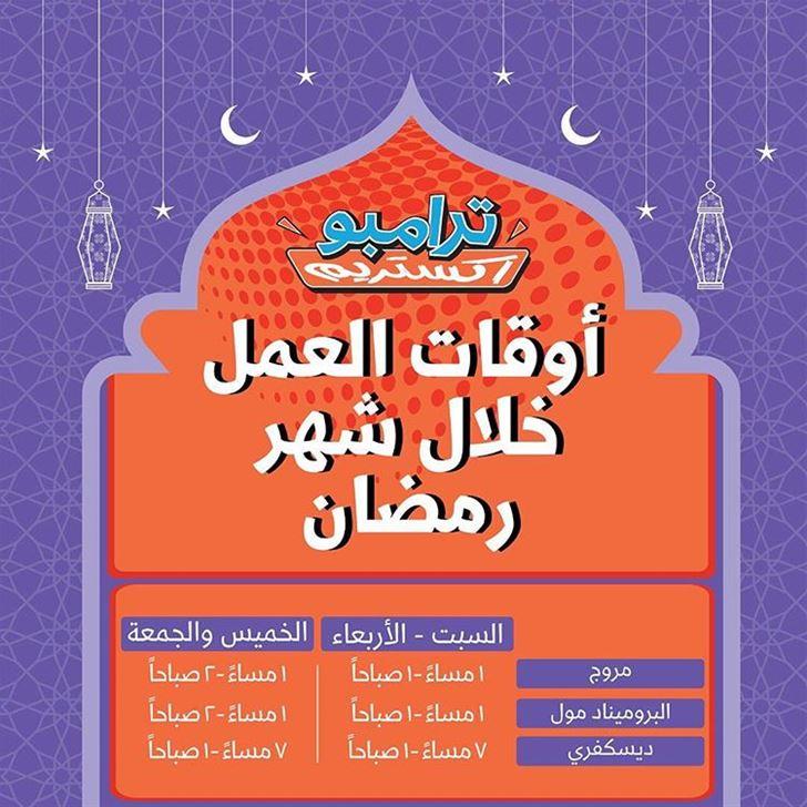 أوقات عمل ترامبو الكويت خلال شهر رمضان 2019