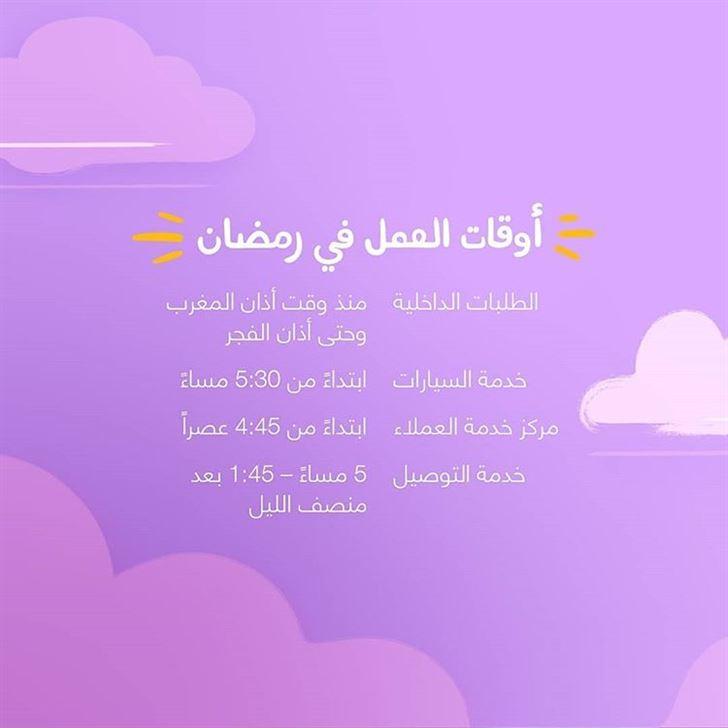 أوقات عمل ماكدونالدز الكويت خلال رمضان 2019