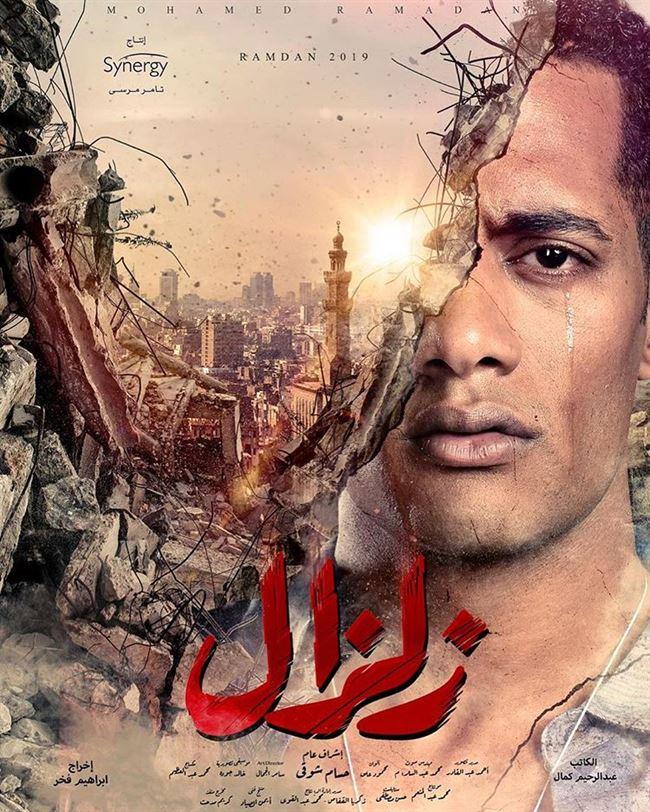 """كلمات أغنية """"سيبونا بقى في حالنا"""" من مسلسل """"زلزال"""" لمحمد رمضان"""