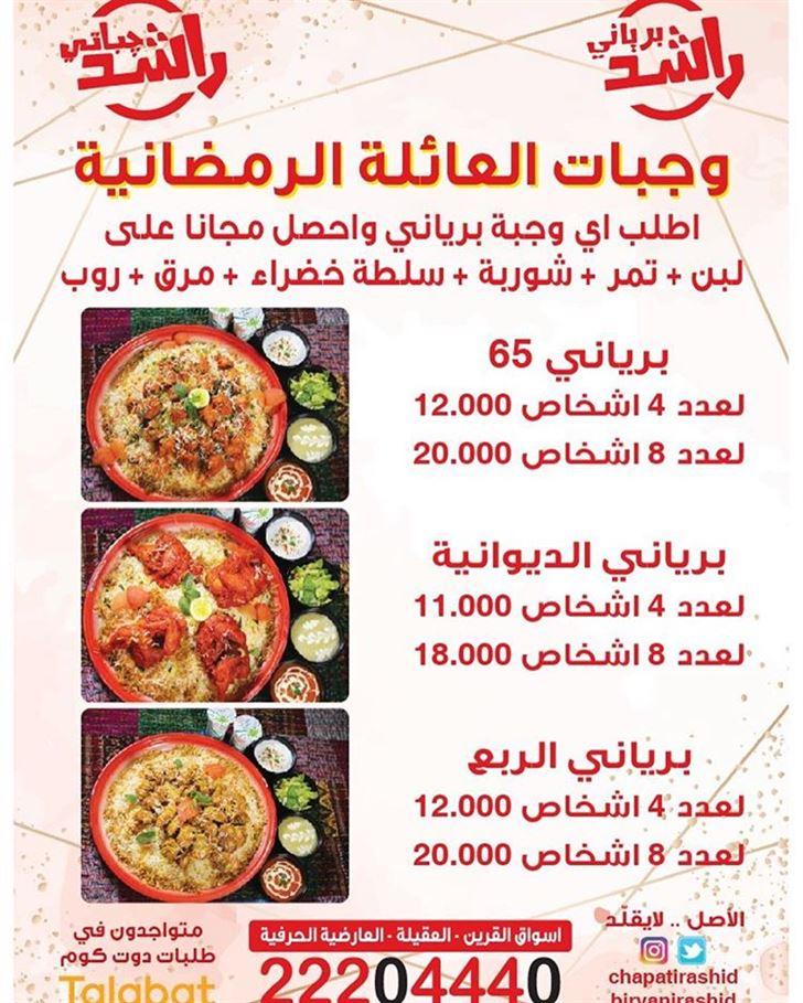 عروض مطاعم برياني راشد وجباتي راشد لشهر رمضان 2019