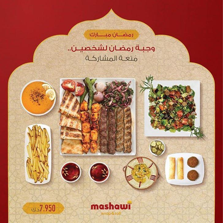 وجبات رمضان 2019 العائلية من مطعم مشاوي راب اند رول اللبناني