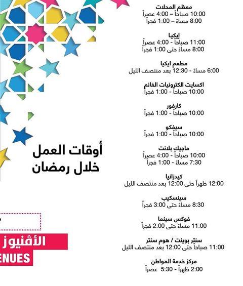 أوقات عمل مجمع الأفنيوز خلال شهر رمضان 2019