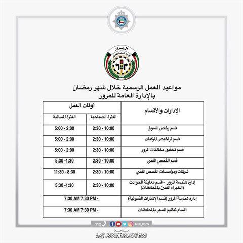 مواعيد العمل الرسمية للإدارة العامة للمرور خلال شهر رمضان 2019