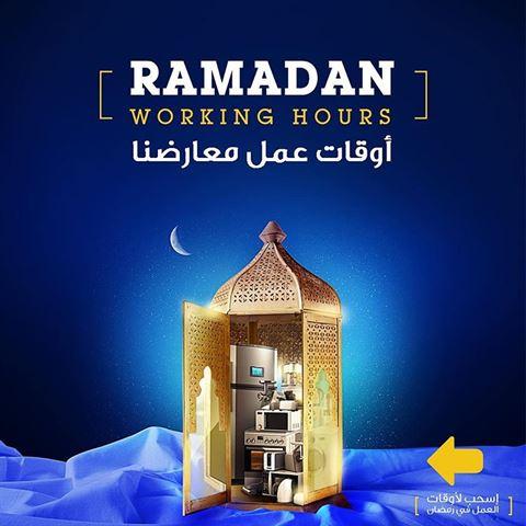 أوقات عمل الكترونيات اكس سايت الغانم خلال رمضان 2019