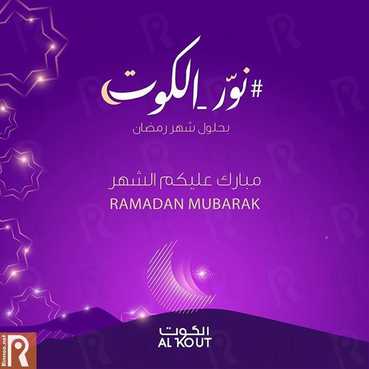 Al Kout Mall Ramadan 2019 Working Hours