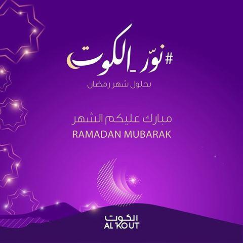 أوقات عمل مجمع الكوت مول خلال رمضان 2019