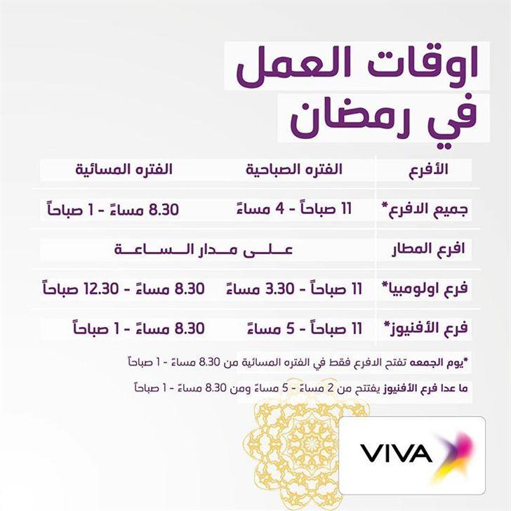 أوقات عمل فروع شركة فيفا للاتصالات خلال رمضان 2019