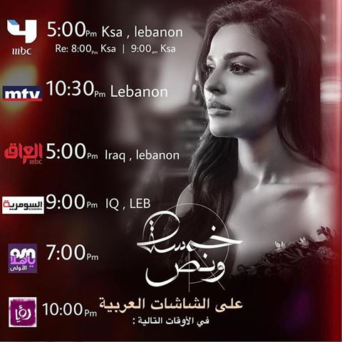 "Channels Showing ""Khamse W Nos"" Series During Ramadan 2019"