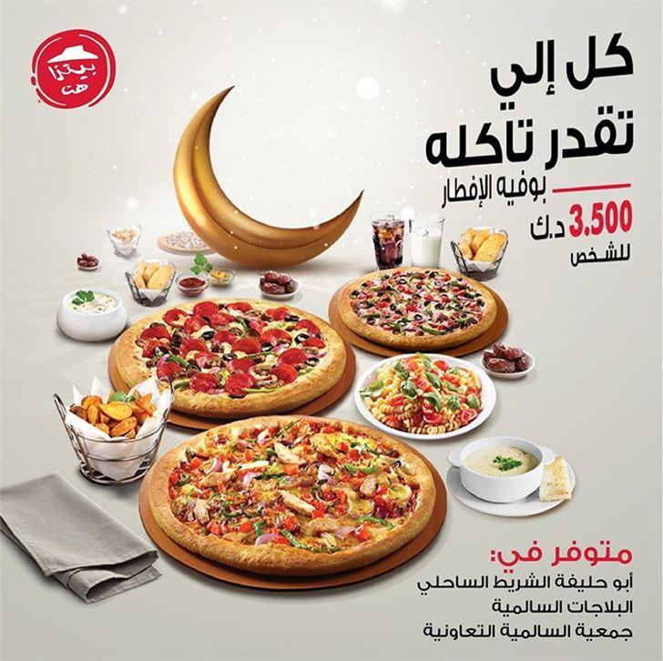 عرض بوفيه افطار مطعم بيتزا هت خلال شهر رمضان 2019