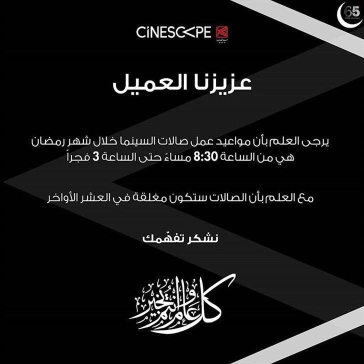 مواعيد العمل الرسمية لسينما سينسكيب خلال رمضان 2019