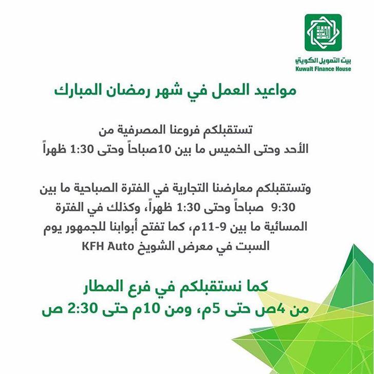 أوقات عمل بنك بيت التمويل الكويتي خلال شهر رمضان 2019