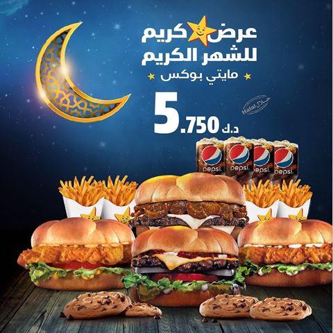 وجبات إفطار مطعم هارديز العائلية والفردية خلال رمضان 2019