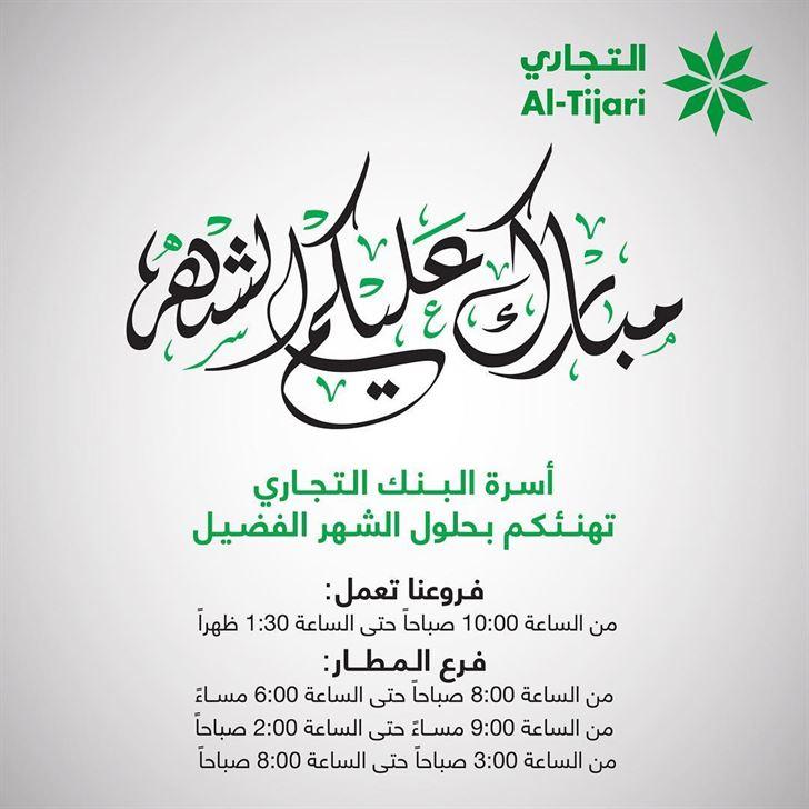 أوقات عمل البنك التجاري الكويتي خلال شهر رمضان 2019