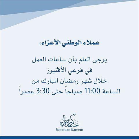 أوقات عمل بنك الكويت الوطني خلال شهر رمضان 2019