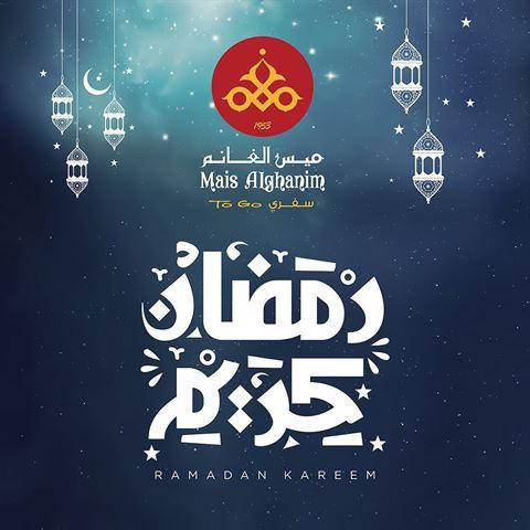 عرض ميس الغانم سفري الفردي والعائلي خلال شهر رمضان 2019